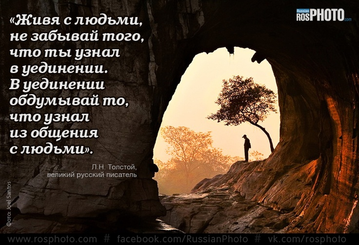 #photo #quoted #aphorism #thought #loneliness #nature #landscape