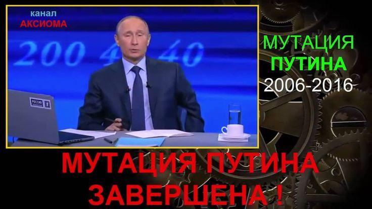 В России резко подорожает бензин и Мутация Путина при снижении цен на не...
