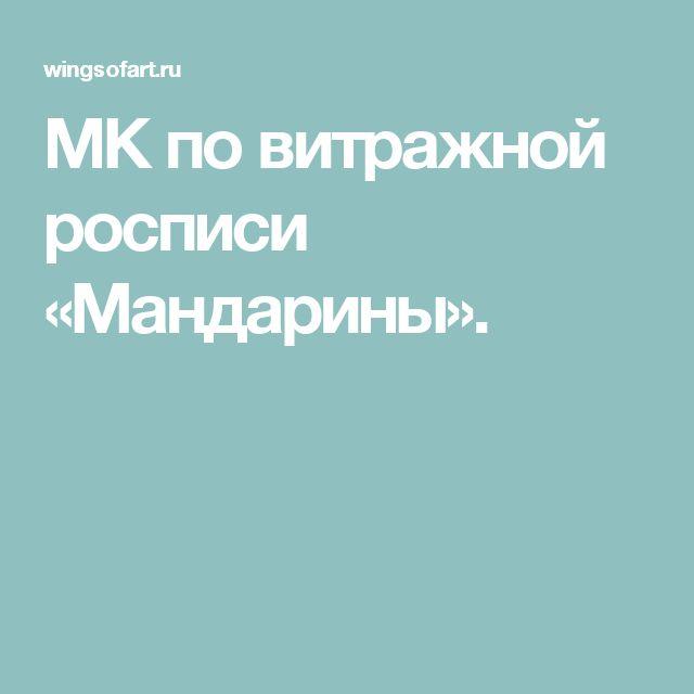 МК по витражной росписи «Мандарины».