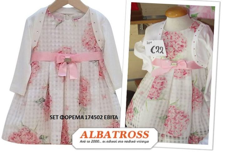 Σετ Φόρεμα με λευκό μπολερό. Μεγάλα λουλούδια και ροζ ζώνη, σε μεγέθη από 6Μ-18Μ