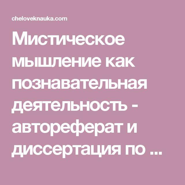 Мистическое мышление как познавательная деятельность - автореферат и диссертация по философии. Иваненко А.Ю.