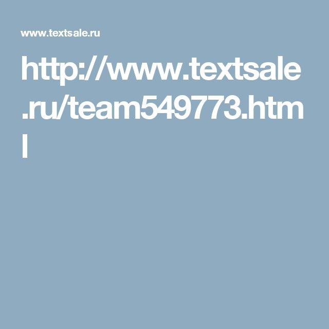 http://www.textsale.ru/team549773.html