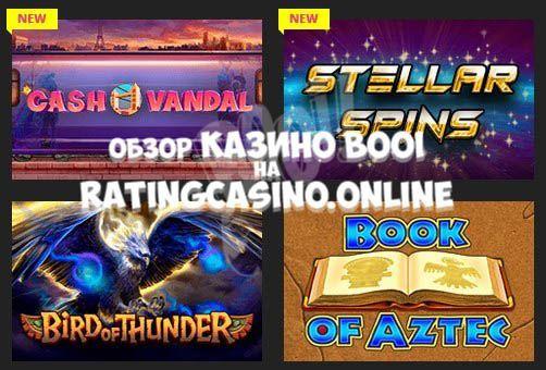 Интернет казино на реальные деньги отзывы
