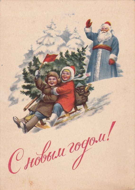 Signed. Vintage New Year's Postcard by E. Gundobin -- 1953, USSR Ministry of Communication Publ.