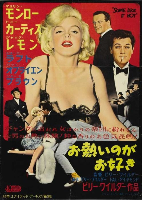Japanese Movie Poster: Some like it Hot. 1959