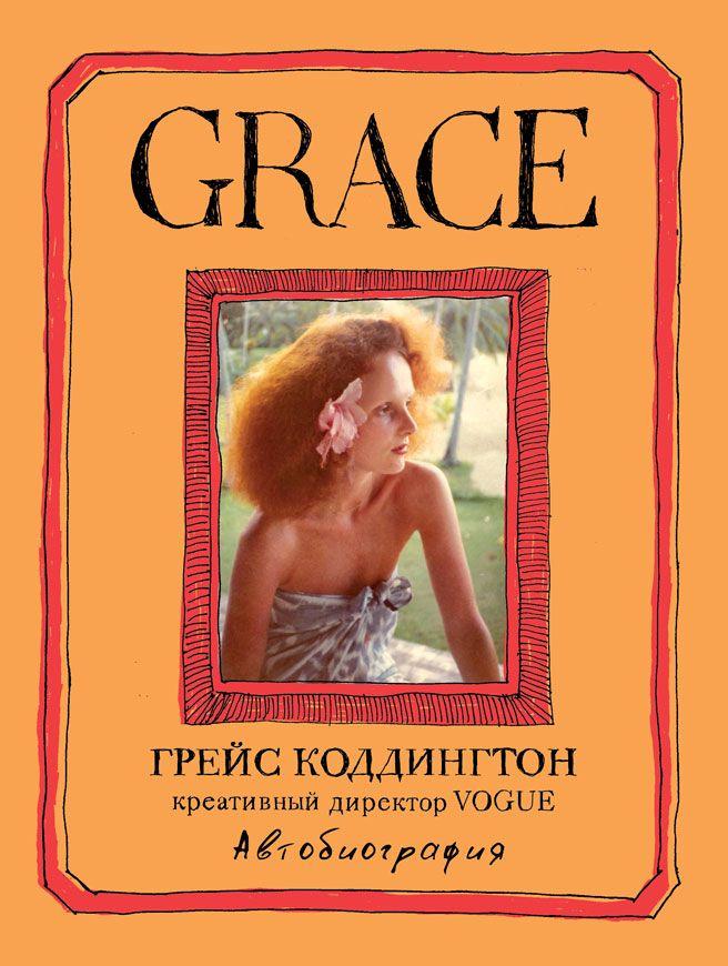 Grace Coddington «Grace. Автобиография», Грейс Кодингтон