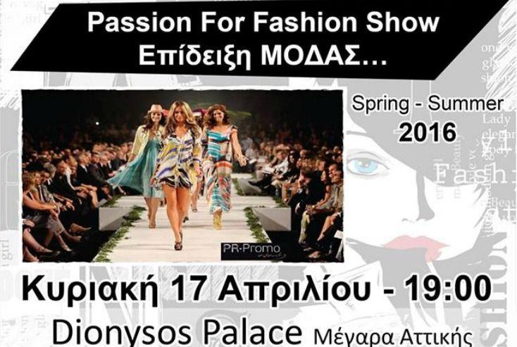 """Το Web Music Radio κληρώνει 5 διπλές προσκλήσεις για την επίδειξη μόδας """"Passion For Fashion Show"""" για την Κυριακή 17/4 στο Dionyssos Palace στα Μέγαρα Αττικής. Στην πασαρέλα θα περπατήσουν γνωστά top models παρουσιάζοντας τις νέες τάσεις """"Άνοιξη-Καλοκαίρι 2016""""."""