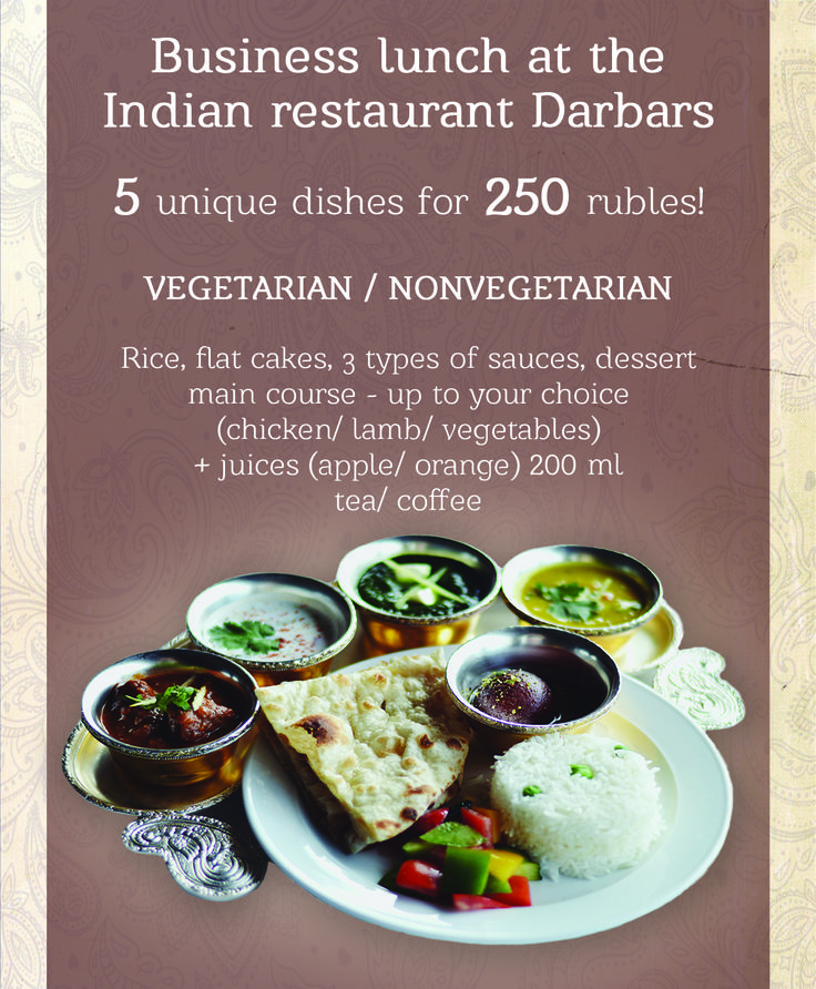 #Indian #restaurant #Darbars is going to treat its guests with a #yummy #offer!!! Now you may try unique Indian dishes ONLY for 250 rubles from 12:00 until 16:00 Mon-Fri! What do we have for you? Смайлик «smile» Rice, main course up to your choice (chicken/ lamb/ vegetables), incomparable national flat cakes, 3 types of sauces, dessert + juices (apple/ orange) 200 ml, or tea/ coffee