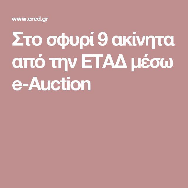 Στο σφυρί 9 ακίνητα από την ΕΤΑΔ μέσω e-Auction