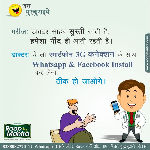 Jokes of the day In Hindi - 3G india
