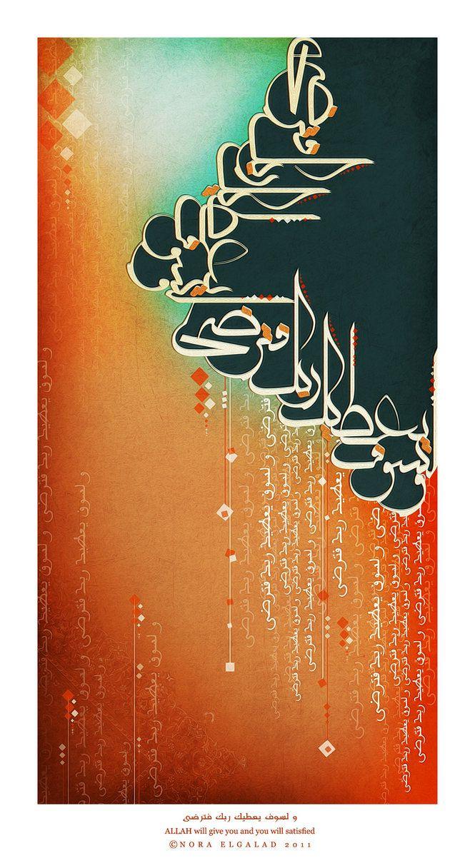 1426 best calligraphy arabic images on pinterest | islamic art
