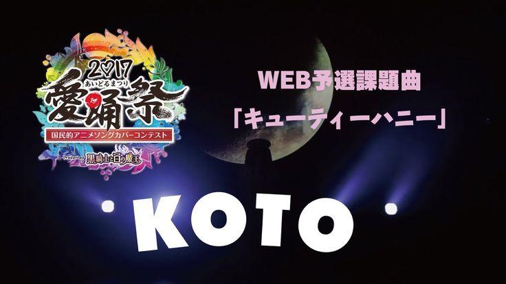 【愛踊祭2017】KOTO/キューティーハニー(WEB予選課題曲)