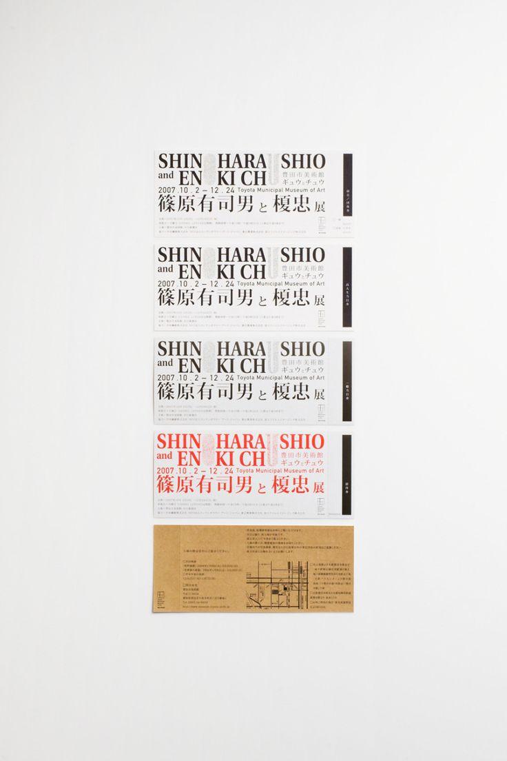 Gyu and Chu: Ushio Shinohara and Chu Enoki
