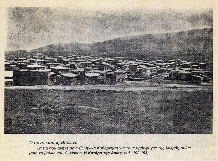 """Σπίτια που ανήγειρε η Ελληνική Κυβέρνηση για τους πρόσφυγες της Μικράς Ασίας. (Φωτογραφία από το βιβλίο του G. Horton, """"Η Κατάρα της Ασίας"""")."""