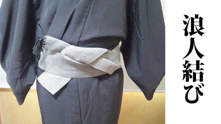 男の帯の結び方 ~浪人結び~