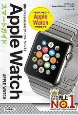 [表紙]ゼロからはじめる Apple Watch スマートガイド