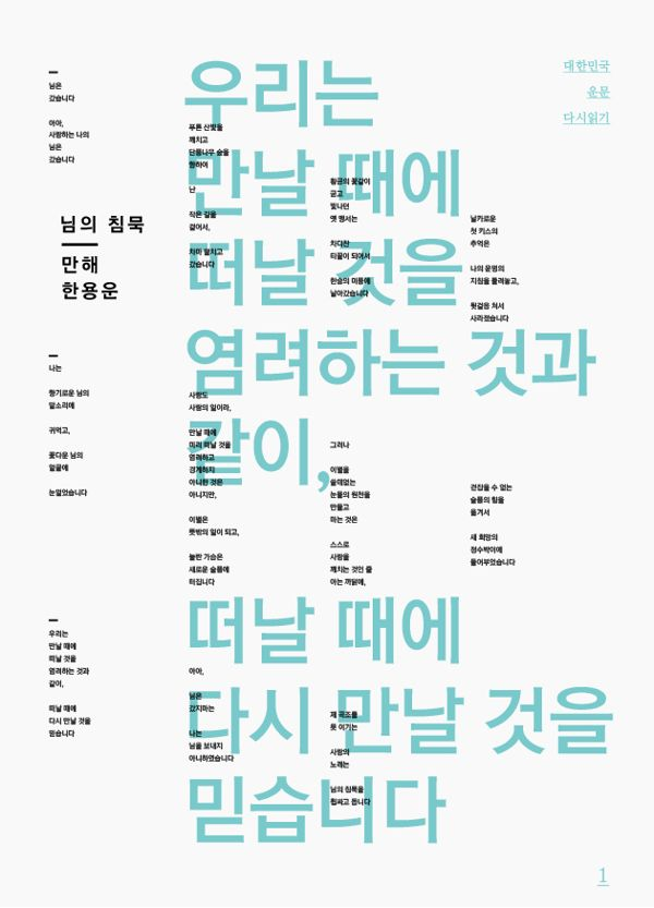 Poetry of Korea by Junhyuck Park, via Behance