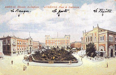 1900 ~ Πλατεία Κοτζιά (ή Πλατεία Λουδοβίκου). Αριστερά η ΕΘΝΙΚΗ ΤΡΑΠΕΖΑ, στο βάθος το ΤΑΧΥΔΡΟΜΕΙΟ (σήμερα Μέγαρο ΜΕΛΑ) και δεξιά το ΔΗΜΟΤΙΚΟ ΘΕΑΤΡΟ.
