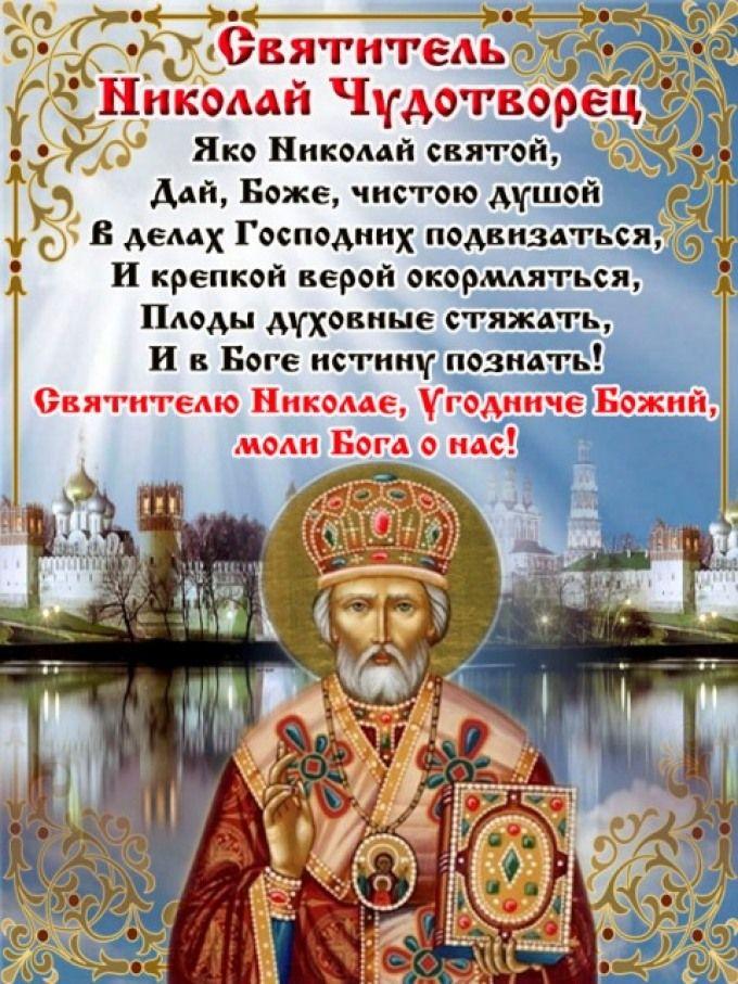 Том, открытки к празднику святого николая чудотворца