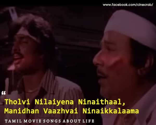 tholvi nilayena ninaithaal video song free download