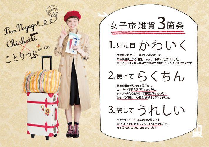 女子旅雑貨3箇条