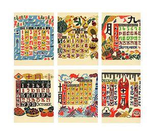 芹沢銈介 卓上カレンダー2012