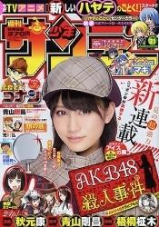 雑誌で連載が始まった注目作を取り上げる「マンガ新連載」。アイドルグループ「AKB48」を8月に卒業する前田敦子さんが名探偵役として登場する「AKB48殺人事件」が4日発売の「週刊少年サンデー」31号(小学館)でスタートした。同グループの総合プロデューサーの秋元康さんが原案、「名探偵コナン」で知られる青山剛昌さんが原作を担当する。  #AKBnews