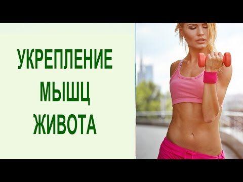 Укрепление мышц живота. Йога упражнения для пресса. Как убрать живот за 15 минут…