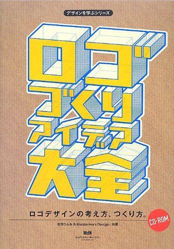 デザインを学ぶシリーズ ロゴづくりアイデア大全:Amazon.co.jp:本 Art Art director Poster Artwork Visual Graphic Mixer Composition Communication Typographic Work Digital Japanese