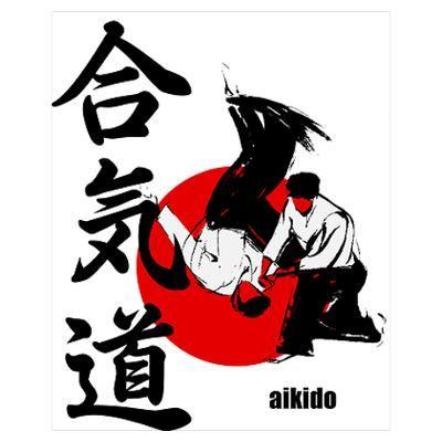 Поделки новому, картинки айкидо с надписями