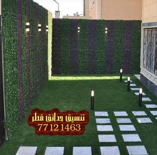 تنسيق حدائق قطر 77121463 عشب صناعي قطر عشب جداري قطر الدوحة الريان الوكرة ام صلال الخور Instagram Soccer Field Field