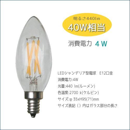 _E12 LED電球 シャンデリア球(明るさ25W相当・40W相当) - SELFISH +NET SHOP+   おしゃれな照明・天然木の家具・かわいい雑貨   セルフィッシュ