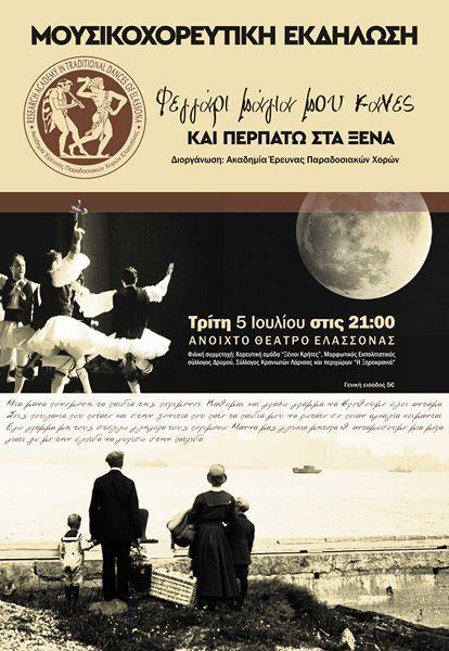 Μεγάλη μουσικοχορευτική εκδήλωση στην Ελασσόνα από την Ακαδημία Παραδοσιακών Χορών