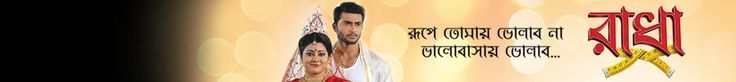 Radha - Webisodes | Watch All Webisodes Online in HD for Free - OZEE | Zee Bangla | Page :7