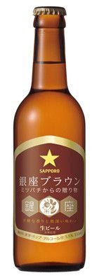 ミツバチ酵母ビール「銀座ブラウン」、Web限定で1000セットを発売 | サッポロビール