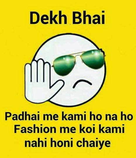 Dekh Bhai Padhia me kami ho na ho, fashoin me koi kami nahi honi chahiye.