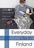 ヤンソンさんの誘惑たべたーい「ふだん着のフィンランド」モニカ・ルーッコネン グラフィック社  http://mari.tokyo.jp/book/usually-wear-in-finland/ #本 #book  #読書 #読書記録 #フィンランド #北欧 日本で働いたこともある、フィンランドの方が書いたという、ひびのくらしのお話。 読んでいるだけでほっこりとする感じだったのでこれをもってのんびりカフェに行ったら最高だったことをご報告いたします。 フィン…
