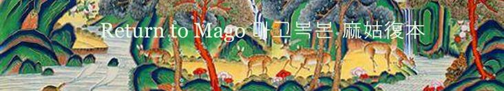 (Essay 3) Making the Gynocentric Case: Mago, the Great Goddess of East Asia, and Her Tradition Magoism by Helen Hwang | Return to Mago