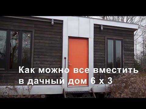 Дачный дом своими руками, построить дом своими руками - YouTube