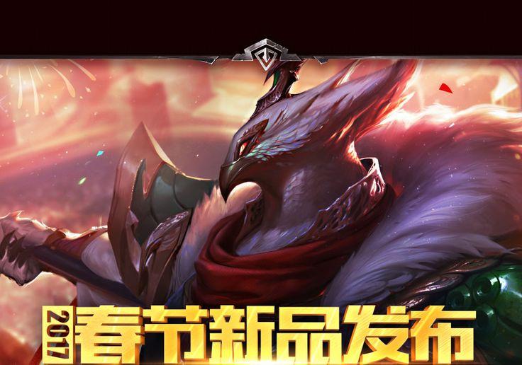 http://lolriotmall.qq.com/zhuanti/2017/xinchun01.html?adunionsid=clientad