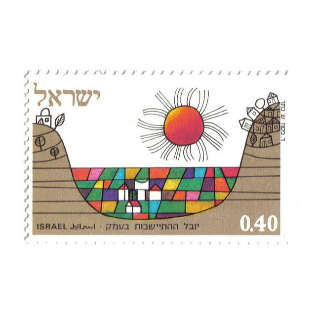 1971 stamp from Israel | Flickr - Photo Sharing!