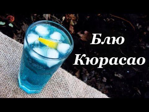 Рецепт Блю Кюрасао, коктейль голубая лагуна в домашних условиях