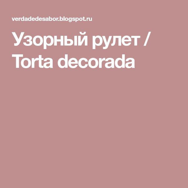 Узорный рулет / Torta decorada