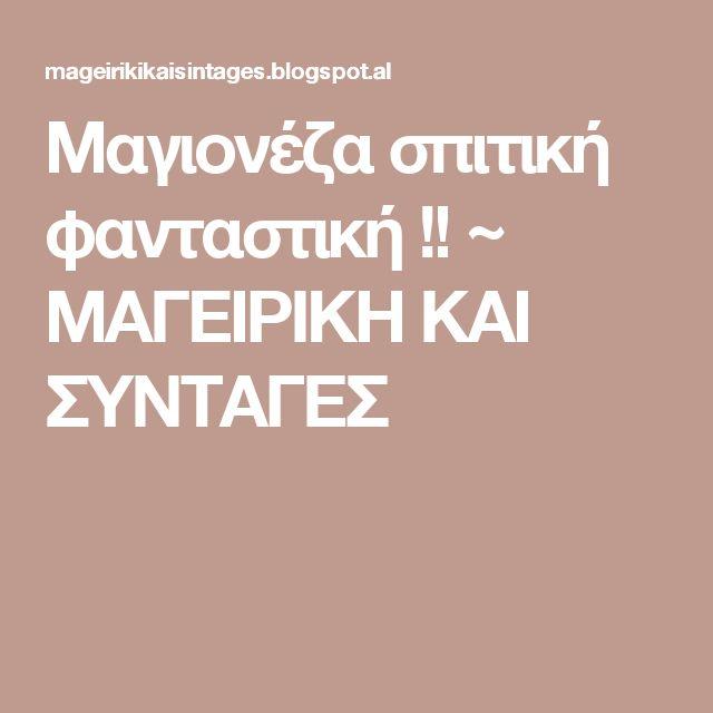 Μαγιονέζα σπιτική  φανταστική !! ~ ΜΑΓΕΙΡΙΚΗ ΚΑΙ ΣΥΝΤΑΓΕΣ