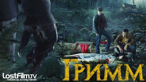 Гримм (Grimm). Сериал Гримм (Grimm): 1 и 2 сезон, все серии.
