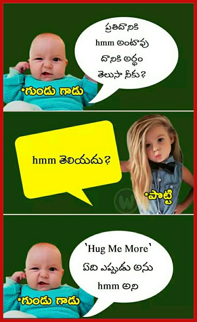 Funny Saved By Sriram Funny Pictures For Kids Telugu Jokes All Jokes