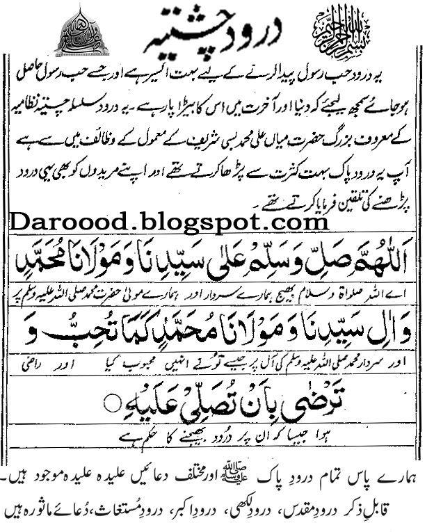durood shareef in arabic pdf
