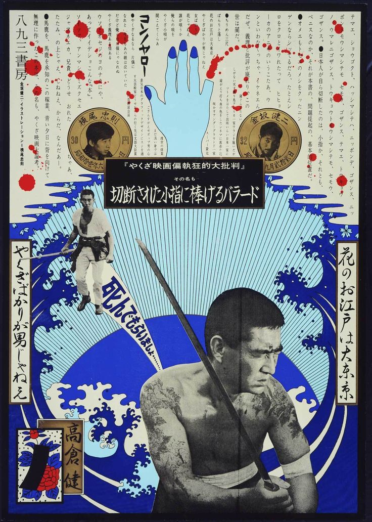 Yubitsume is a ritual carried out by the yakuza, in which a member atones for their own fuck-ups by removing portions of their pinky finger. In The Ballad to a Severed Little Finger, Yokoo refers to his visual work as poetry, while making light of the customs of the Japanese mafia. Blood is splattered across the poster, adding formally to the design, but in a way that is imbued with sinister meaning.