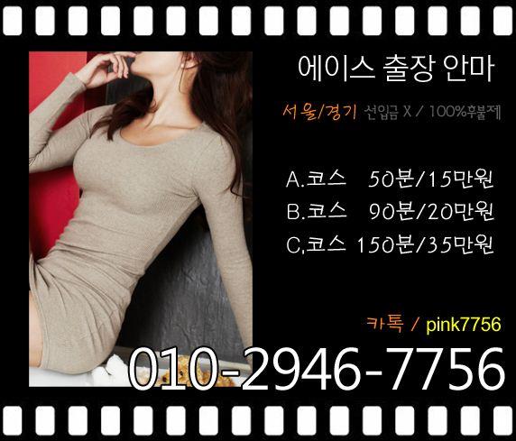 송파출장안마 출장안마И01O→29④6→7⑦56þ강남출장마사지☎각종할인∑ 강남원의로▧ 송파출장안마  송파출장안마 출장안마И01O→29④6→7⑦56þ강남출장마사지☎각종할인∑ 강남원의로▧