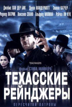 Техасские рейнджеры (2001)